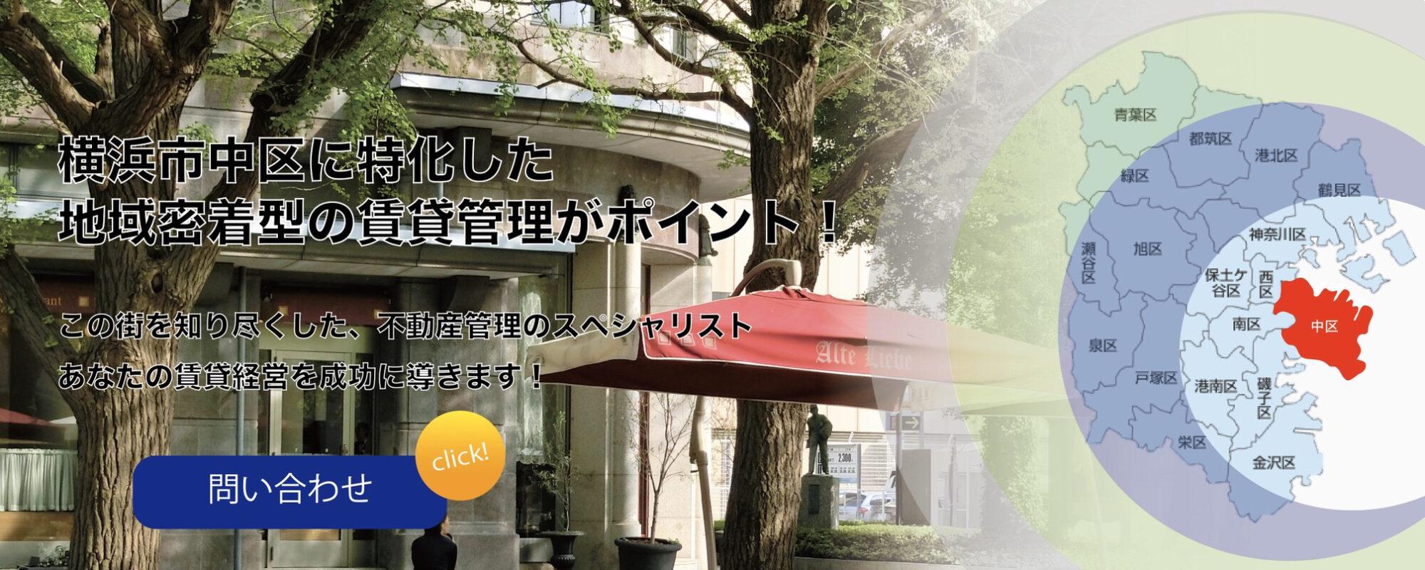 横浜市中区に特化した地域密着型の賃貸管理ならお任せください
